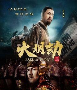 Fall-of-Ming-la caida ming3