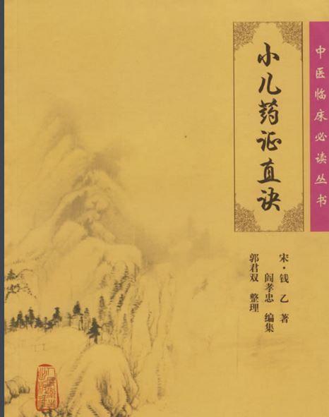 Xiao er Yaozheng Zhijue
