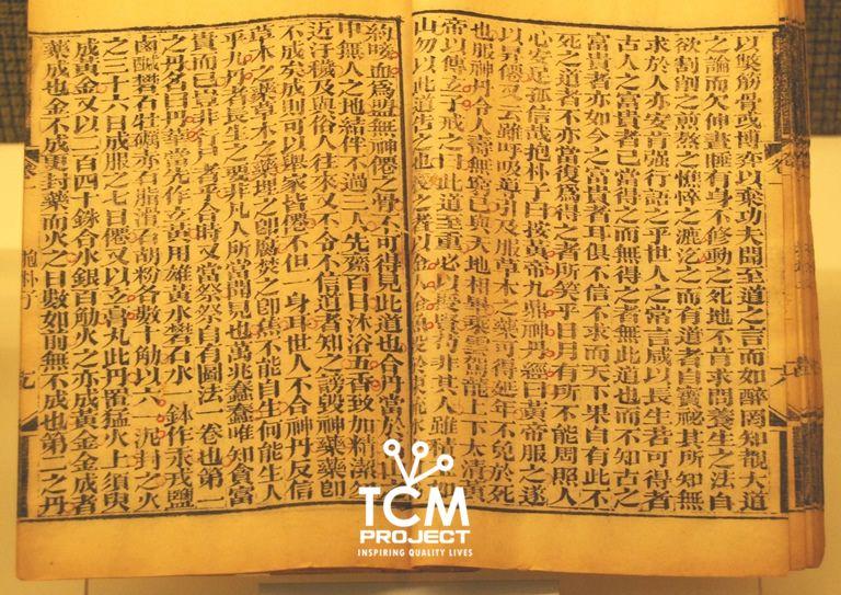 """Libro """"Bao Pu Zi"""" de Ge Hong escrito en el 400 d.C. Aprox. Fotografía tomada en el Museo de MTC de la Univ. de Medicina China de Shanghai."""