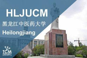 Universidad de Medicina Tradicional China de Heilongjiang – HLJUCM