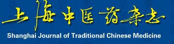 Shanghai Journal of TCM