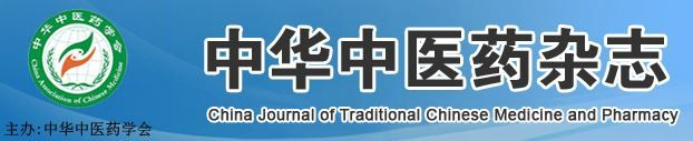 journal of tcm and pharmacy