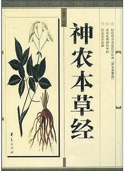 Shennong_bencao_jing wikipedia