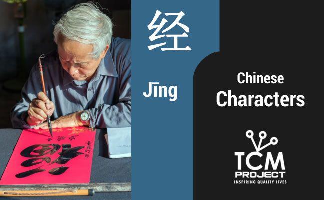 ¿Conoces todos los significados del carácter chino Jīng 经 ?  Descubre su relación con la Medicina China