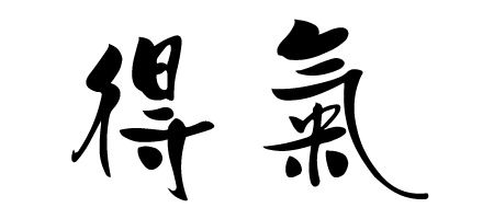 deqi caracter chino