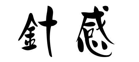zhen gan caracter chino