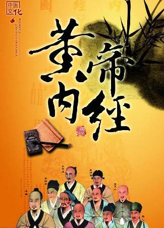 neijing - canon emperador amarillo