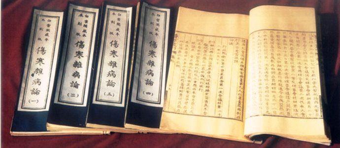 shang han za bing lun